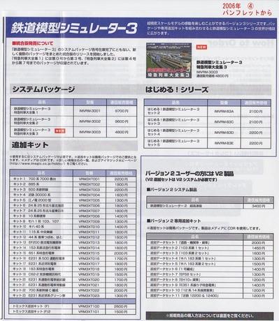 VRM3パンフレット2006-4