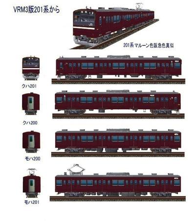 201系特集2月1日塗り絵阪急色1