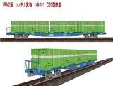 V2コンテナ コキ101 C20国鉄色.