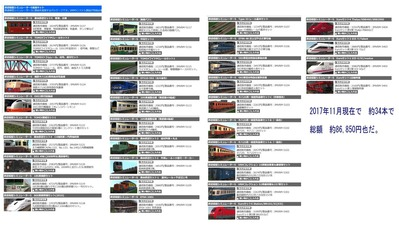 VRM5車両カタログ追加パッケージ一覧