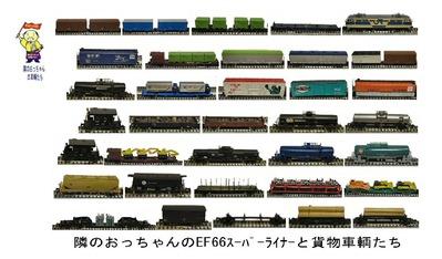 隣のおっちゃん機関車車両12貨物2