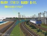 USO800コンテナ動画107