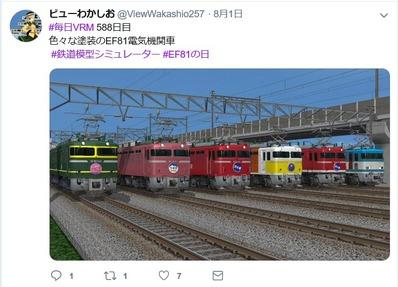 VRMonLineビューわかしおEF81-2