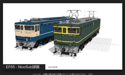MMD鉄道EF65-3