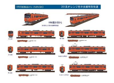 越河レイアウト電車シリーズ69-201系中央線オレンジ中特A