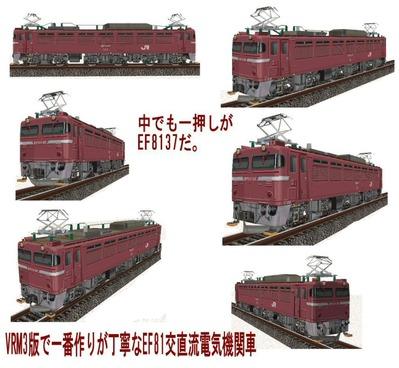 EF81機関車軍団B