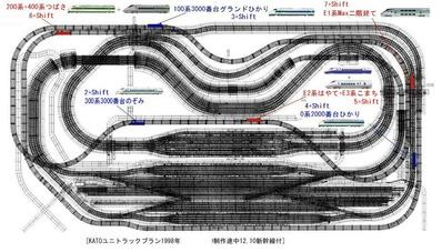 KATOレイアウトプラン6-9-完成図面2.11-4