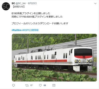 RailSim SCさんイーストアイ-1