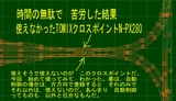 仮想仙台市電レイアウト10