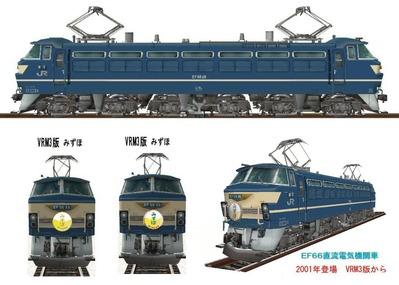 越河レイアウト夜汽車シリーズ8-EF66-46みずほ7