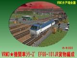 タイトル用EF66-101JR