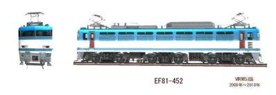 VRM5版EF81-452