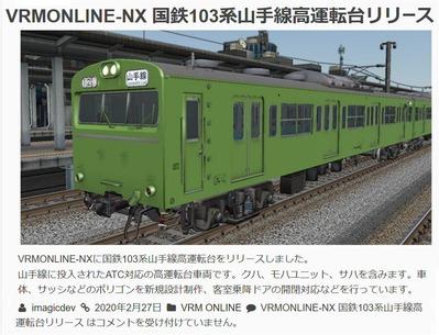 103系VRMNXリリース1