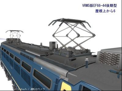 EF66-44屋根上から6