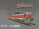 DD13オリジナル13-12