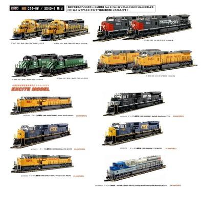 KATO-HOアメリカンディーゼル機関車カタログ1