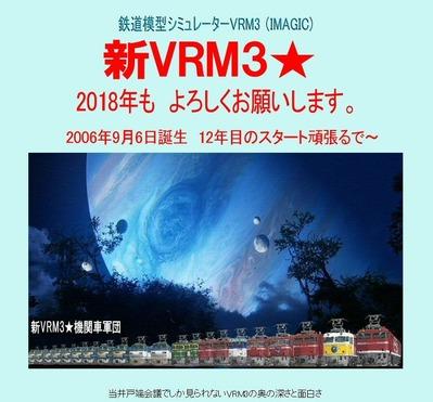 新VRM3★タイトル1
