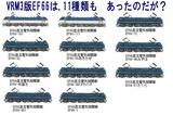 EF66全種11種類.