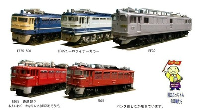 隣のおっちゃん機関車車両D