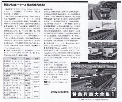 特急大全集VRM3版第1号CM-1