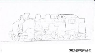 C11蒸気機関車塗り絵その2
