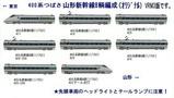 新幹線編成400系つばさ-9