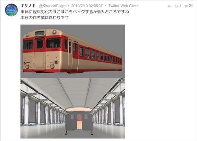 RailSim作者きのさきさんキハ58系原型7
