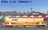 タキ1100宇部興産2.