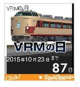 VRMの日2