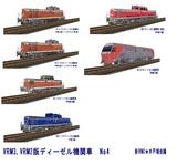 電気デーゼル機関車No4