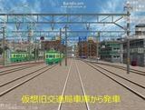 仮想仙台市電総集編15