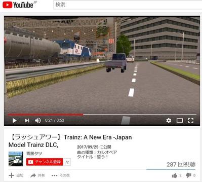 trainz青黒タツさんNewEra2