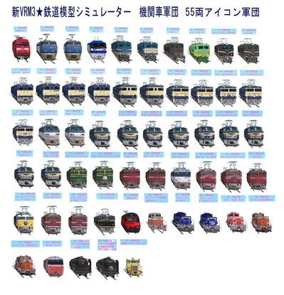 新VRM3★機関車軍団その3