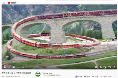 YouTube動画世界の鉄道路線15