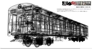 鉄道3DCG制作記103系(番外)