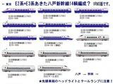 新幹線編成E2系+E3系こまち-6