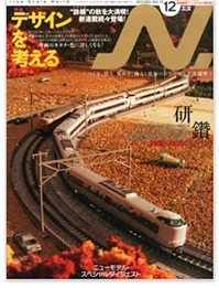 鉄道模型雑誌N-2013-12