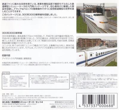 はじめる鉄道模型シミュレーター300系4