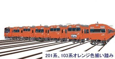 201系103系オレンジ色揃い踏みA
