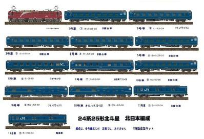 VRM3版24系25形北斗星寝台客車JR北日本1