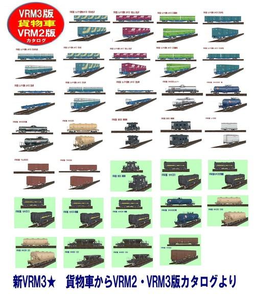 VRM3版貨物車両総選挙3