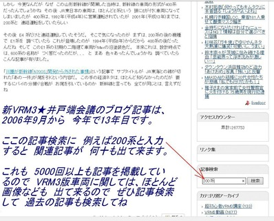 200系東北新幹線12輌編成B