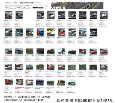 VRMNX-VRM5キャンペーンVRM5-1