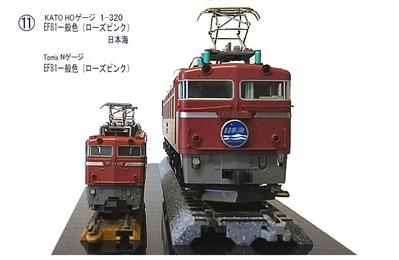 EF81一般色ローズピンクHoゲージ11