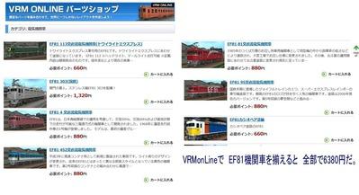 VRM5-EF81-303ブログ4