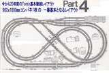 VRM3レイアウト講座初級編 基本Bプラン3