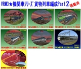 VRM3★貨物編成Part2