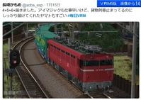 長崎カモメ毎日VRM-14