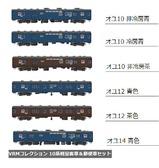11郵便車オユ