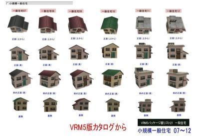 VRM5パッケージ版部品リスト一般住宅7-12